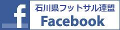 石川フットサル連盟F
