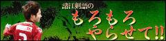 諸江剣語のオフィシャルブログ